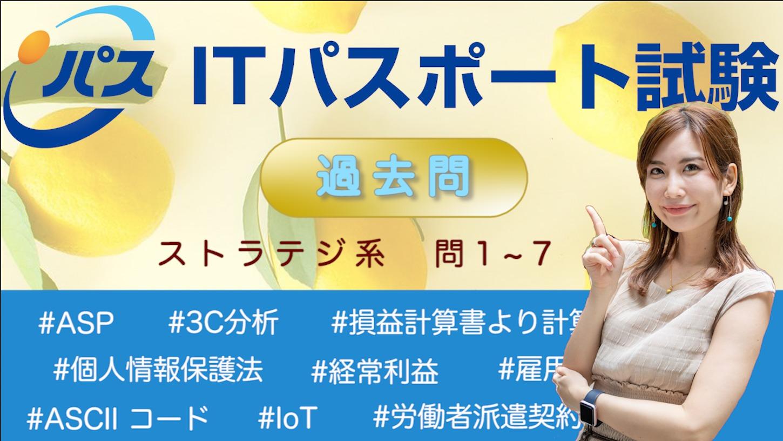 ITパスポート過去問-令和元年秋(問1~7)