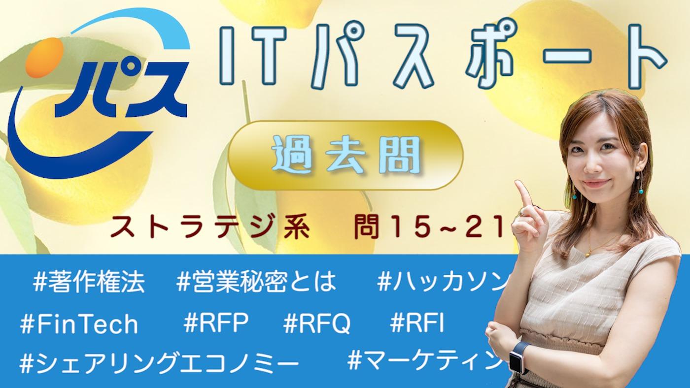 サムネ_IPR1A15~21